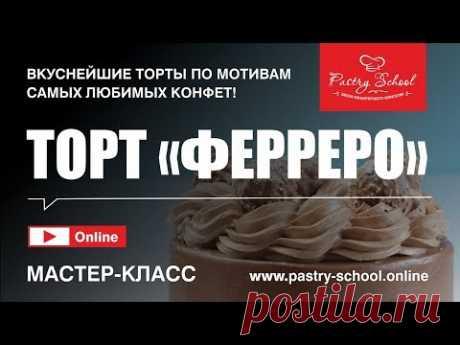 ► ТОРТ «ФЕРРЕРО»   PASTRY-SCHOOL.ONLINE