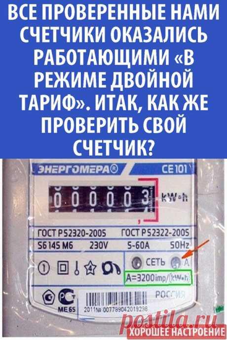 Все проверенные нами счетчики оказались работающими «в режиме двойной тариф». Итак, как же проверить свой счетчик?