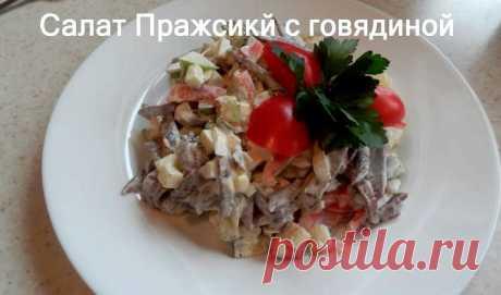 Рецепты салатов из говядины
