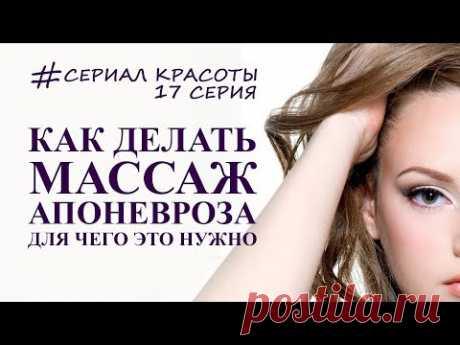 """Watch """"как делать массаж апоневроза головы для омоложения лица"""" on YouTube - tathendrix@gmail.com - Gmail"""