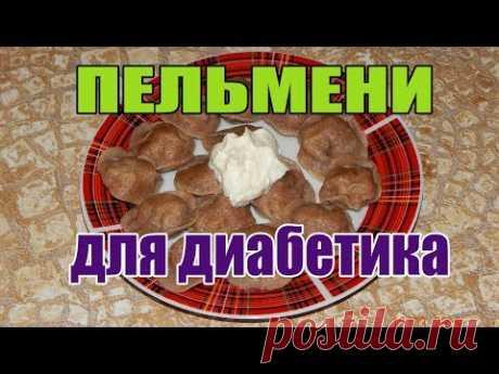 Пельмени из ц/з муки для диабетика тип 2. Еда для диабетика.