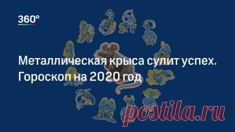 Металлическая крыса сулит успех. Гороскоп на 2020 год