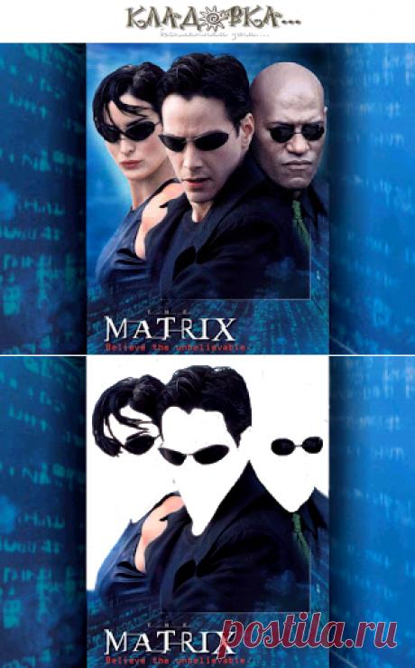 Кладовка...: Матрица - фотомонтаж распакованный