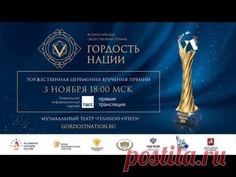Торжественная церемония вручения премии ГОРДОСТЬ НАЦИИ