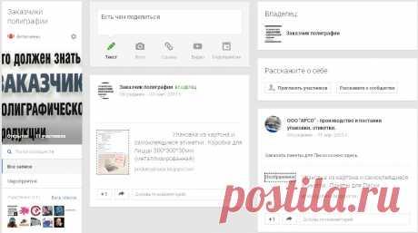 "Google+  Сообщество ""Заказчик полиграфии"""