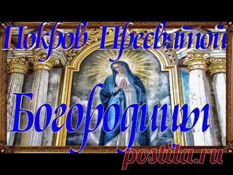 С праздником Покрова Пресвятой Богородицы Красивое Музыкальное поздравление