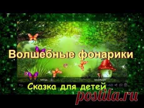 Волшебные фонарики. Сказка про мышонка, страх в лесу и светлячков. - YouTube