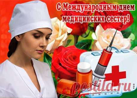 Открытки с международным днем медицинских сестёр
