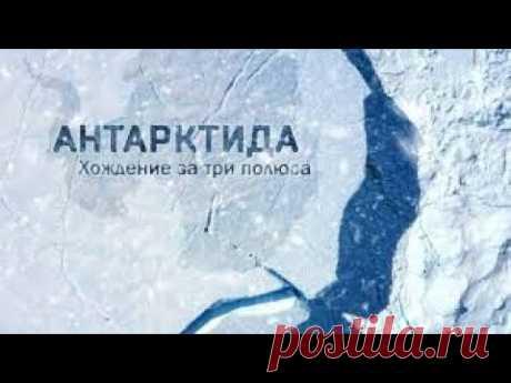 Документальный фильм Антарктида . Хождение за три полюса . Часть 3 - YouTube