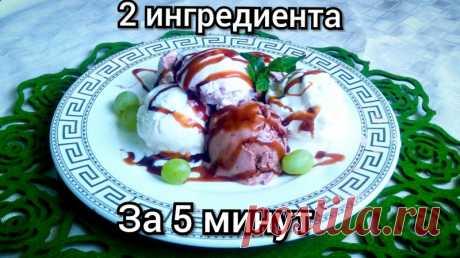 Мороженое за 5 минут из 2 ингредиентов — Кулинарная книга - рецепты с фото