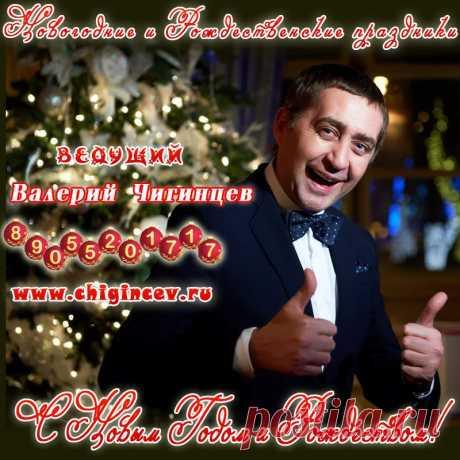 New Year's and Christmas holidays \u000d\u000awith the leader Valery Chigintsev! \u000d\u000a+7 (905) 520 17 17. www.chigincev.ru