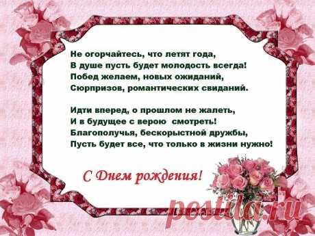 С Днем рождения! (Дрожжина Ольга) / Стихи.ру