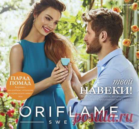 Каталог Орифлэйм   Oriflame Cosmetics