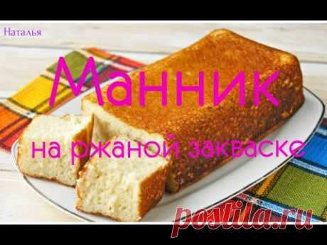 Манник (Хлеб пшеничный с манной крупой) на ржаной закваске
