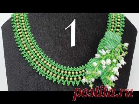 Necklace/Beaded necklace/DIY necklace/Beaded/Колье своими руками/Колье из бисера  ЛАНДЫШИ Часть 1