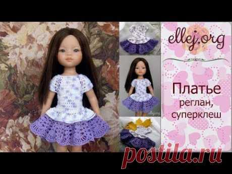 ♦ Сиреневое платье-реглан крючком для куклы Paola Reina • ellej