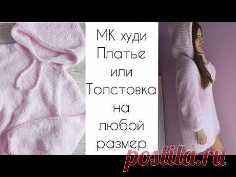 Худи спицами на любой взрослый или детский размер||Кофта/платье с капюшоном спицами на любой размер