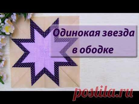 """Как сшить блок """"Одинокая звезда"""" LeMoyne Star с ободком."""
