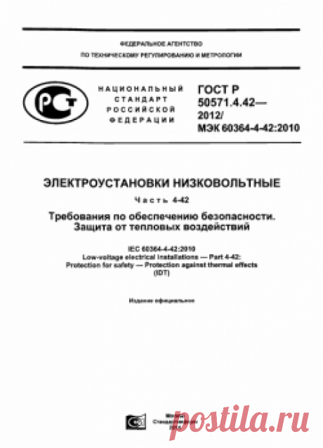 ГОСТ Р 50571.4.42-2012/МЭК 60364-4-42:2010 Электроустановки низковольтные. Часть 4-42.Требования по обеспечению безопасности. Защита от тепловых воздействий    Область применения Настоящий стандарт является частью комплекса национальных стандартов ГОСТ Р 50571 на низковольтные электроустановки.