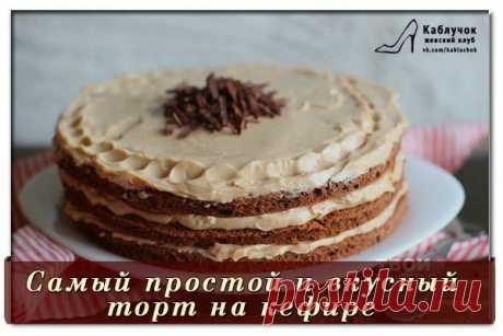 Самый простой и вкусный торт на кефире.