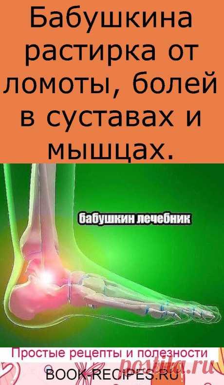 Бабушкина растирка от ломоты, болей в суставах и мышцах.