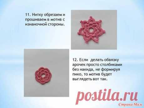 МК по вязанию мотива крючком - Вязание - Страна Мам