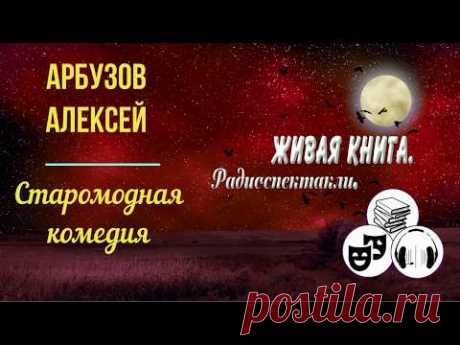 Арбузов  Алексей - Старомодная комедия. Радиоспектакль.