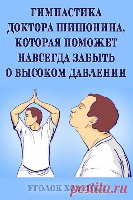 Этот комплекс упражнений нормализует кровоснабжение головного мозга, что снижает вероятность инсульта. Спазмы пройдут, шея и плечи станут более расслабленными. Будьте здоровы!