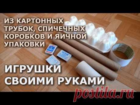 ИГРУШКИ СВОИМИ РУКАМИ из картонных трубок, спичечных коробков и яичной упаковки