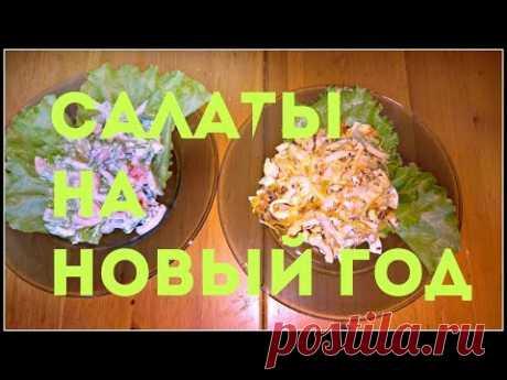 Салат из кальмаров, 2 кальмаровых салата, новогодний салат с кальмарами, как приготовить кальмары