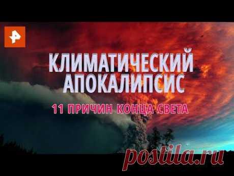 Климатический апокалипсис  11 причин конца света  (Документальный спецпроект) - YouTube