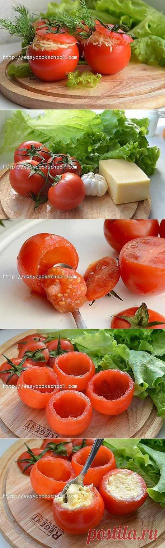 Фаршированные помидоры с сыром | Легкие рецепты