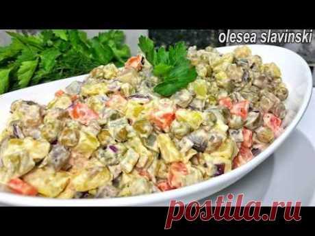 постный рецепт! Как сделать свой любимый салат постный! постный! постный оливье