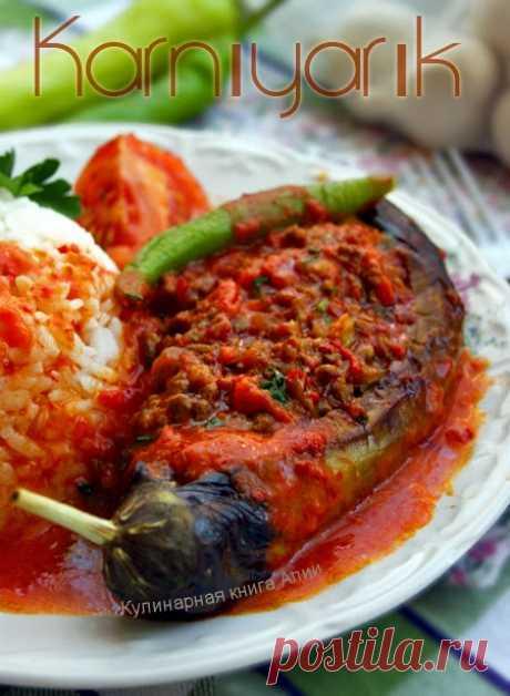 """Karnıyarık (турецкая кухня). Еще одно турецкое блюдо """"Карны ярык"""" - начиненный баклажан, переводится, примерно,  как """"распоротый живот"""" (хотя все по-разному переводят, но суть одна). Получилось очень вкусно, так что советую...Автор: Алия"""