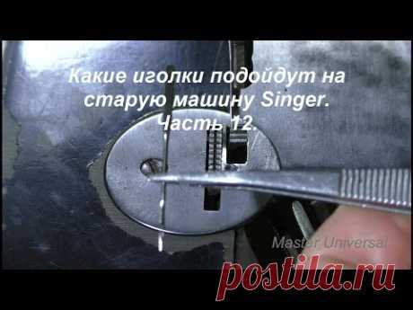 Какие иголки подойдут на старую машину Singer. Ч.12. Видео № 568.