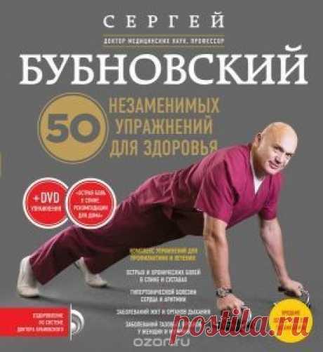 50 незаменимых упражнений для здоровья