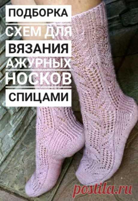 Ажурные носки спицами, 22 авторские схемы вязания и описания носков, Вязание для детей
