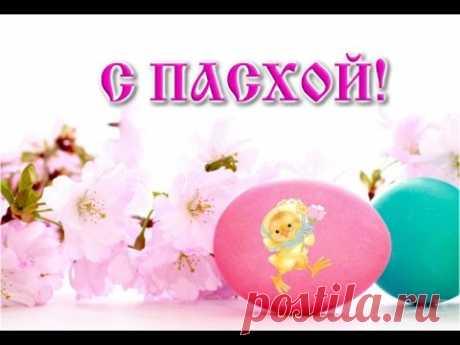 Светлый праздник Пасха! Красивое поздравление.