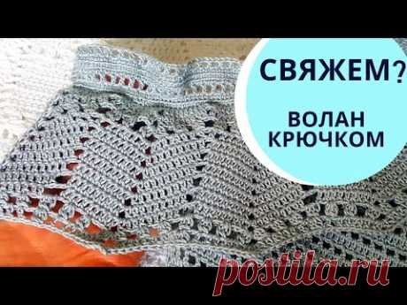 УЗОР ВОЛАН крючком (для топа, юбки) / Мастер-класс \ Мамочкин канал