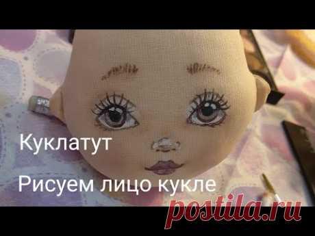 Как нарисовать лицо кукле. Текстильная кукла.