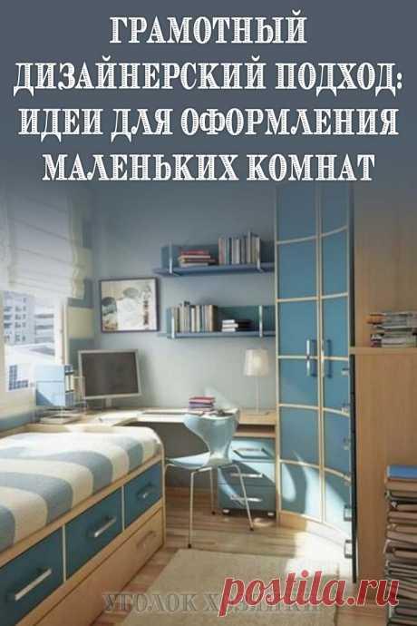 Грамотный дизайнерский подход поможет даже квартиру с маленькими комнатами сделать прекрасным помещением для приятного времяпровождения.