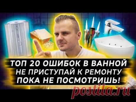 ТОП 20 ОШИБОК в ванной комнате | ошибки в ремонте ванной | Дизайн квартиры