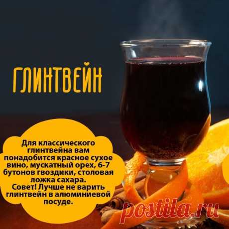 Согревающие напитки