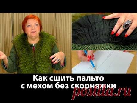 Как сшить пальто с мехом без скорняжной машины? Пошаговая технология пошива своими руками.