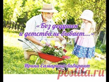 Без дедушек и детства не бывает... (Ирина Самарина-Лабиринт)                 У детства есть особая примета, Оно продолжит длиться у тебя, Пока приносит дедушка конфеты В кармашке, улыбаясь и любя…