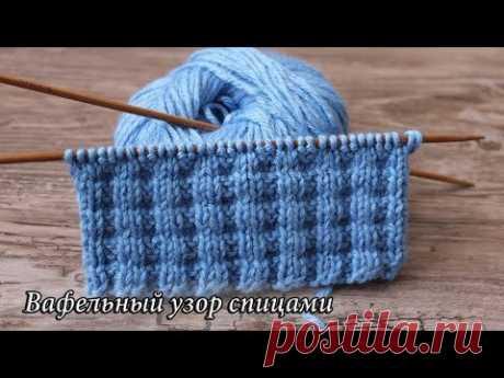 Вафельный узор спицами, видео | Waffle stitch knit pattern