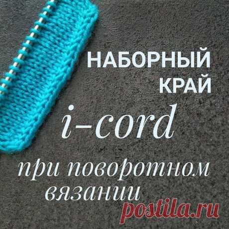 Photo by ВЯЗАНИЕ🌟УЗОРЫ🌟СХЕМЫ🌟МК on November 02, 2020. На изображении может находиться: текст «наборный край i-cord при поворотном вязании».