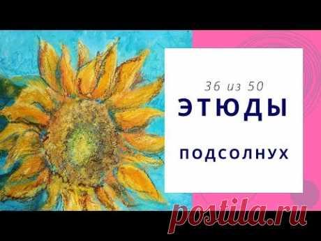 3️⃣6️⃣ ПОДСОЛНУХ (гуашь+масляная пастель). Серия «50 этюдов»