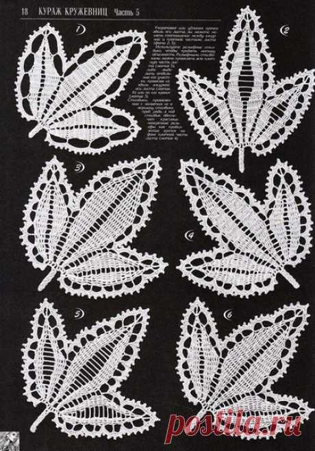 Ажурные листочки, схема