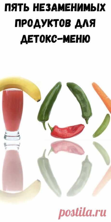 Пять незаменимых продуктов для детокс-меню - Советы для женщин